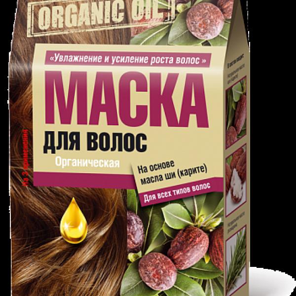 Маска для волос ORGANIC OIL на основе масла Ши (Карите) для всех типов волос «Увлажнение и усиление роста»
