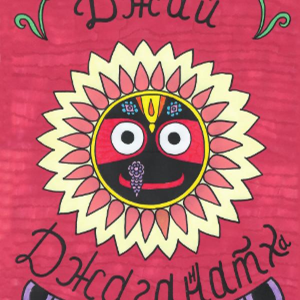 Джай Джаганнатха Раскраска для детей